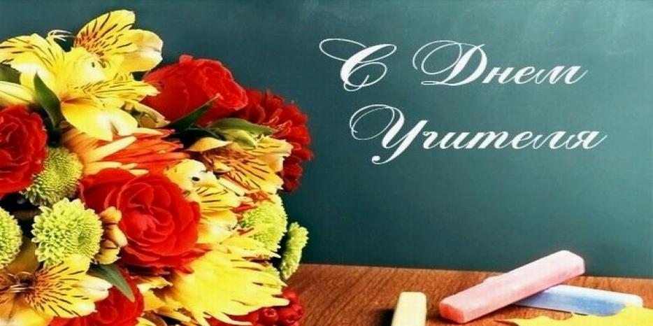 С днем учителя бывшему учителю поздравления 55